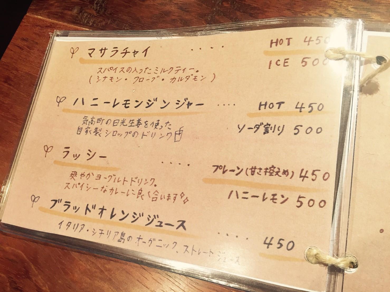 カレー放浪記 9_e0115904_10461529.jpg