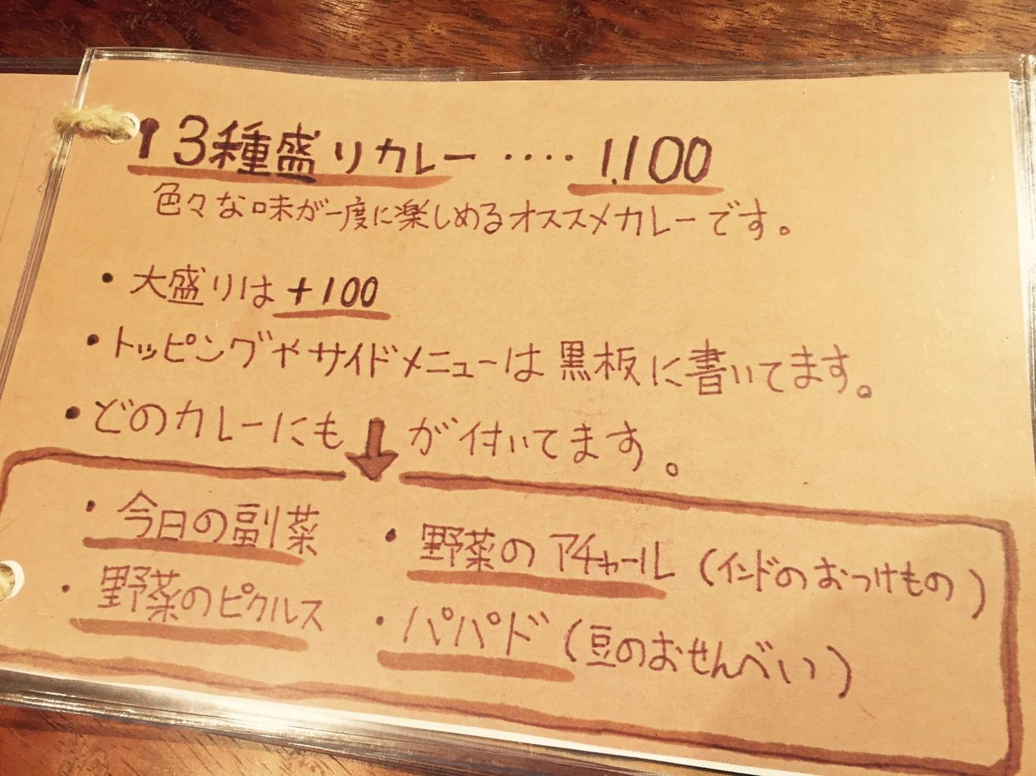 カレー放浪記 9_e0115904_10461554.jpg