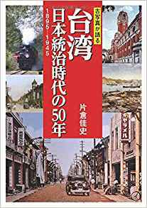 超親日国の台湾の少数民族:なぜこんなに種類が多いのだろうか?ビビアンスーは何族?_a0348309_09344292.jpeg