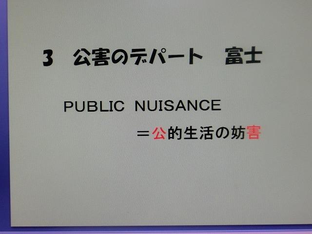 「公害」を知らない学生に「公害のデパート」と呼ばれた歴史と課題を伝える  来年3月で撤退の常葉大富士キャンパスで講義_f0141310_07403384.jpg