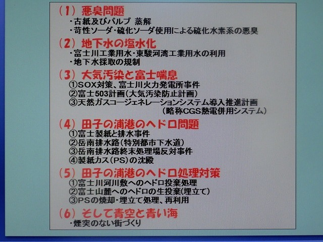 「公害」を知らない学生に「公害のデパート」と呼ばれた歴史と課題を伝える  来年3月で撤退の常葉大富士キャンパスで講義_f0141310_07404012.jpg