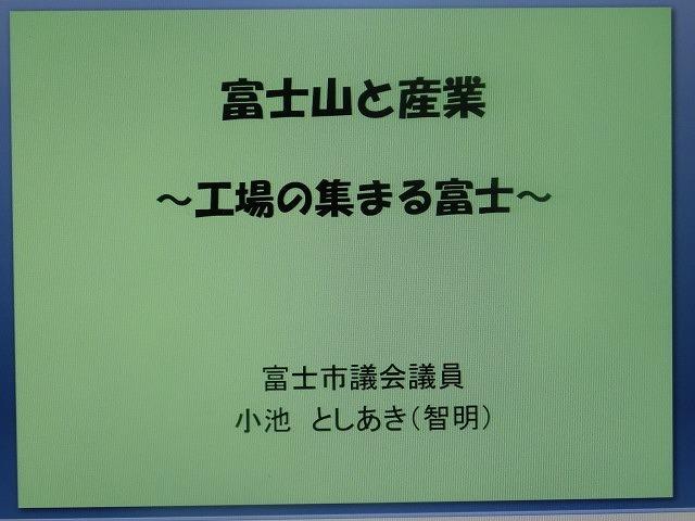 「公害」を知らない学生に「公害のデパート」と呼ばれた歴史と課題を伝える  来年3月で撤退の常葉大富士キャンパスで講義_f0141310_07404807.jpg