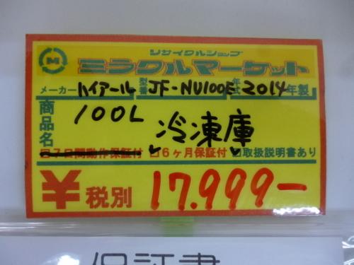 ハイアール 100L 冷凍庫 JF-NU100E 2014年製_b0368515_22181802.jpg