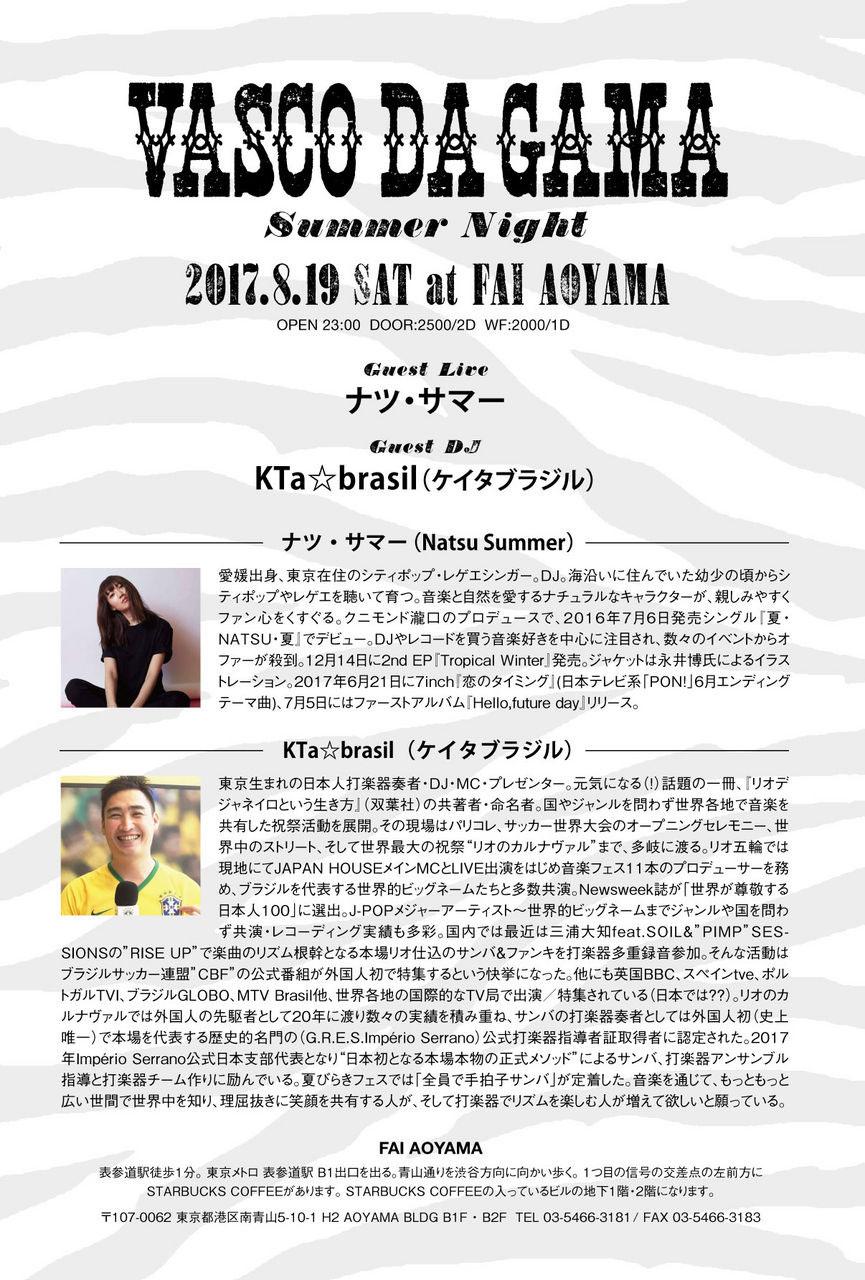 【出演】8・19土曜☆VASCO DA GAMA@faiaoyama で夏祭り〜♬٩( \'ω\' )و_b0032617_205578.jpg