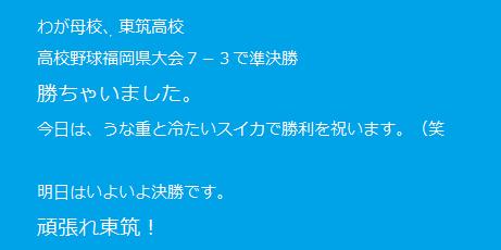 わが母校東筑高校が高校野球福岡大会で決勝進出。_c0011649_15371866.png