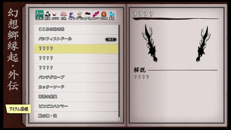 ゲーム「不思議の幻想郷 TOD RELOADED クロックリメインズのボス撃破!!!」_b0362459_18254534.jpg