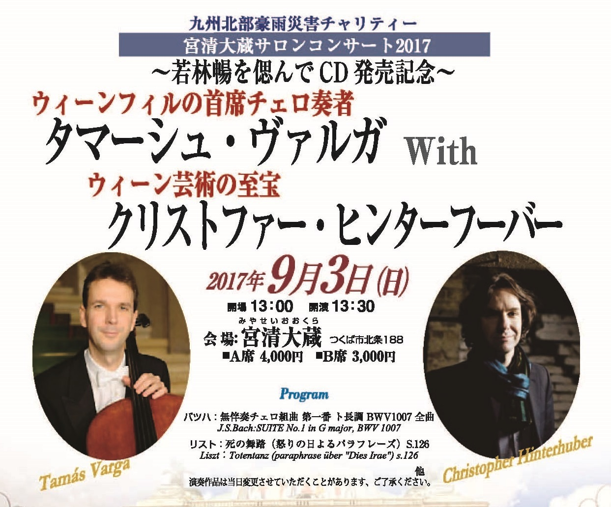 2017年9月3日(日)、宮清大蔵サロンコンサート開催!(お申込み受付:7月31日(月)より)_b0124462_10025194.jpg