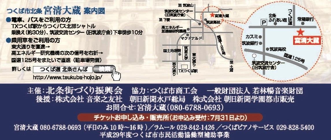 2017年9月3日(日)、宮清大蔵サロンコンサート開催!(お申込み受付:7月31日(月)より)_b0124462_10125116.jpg