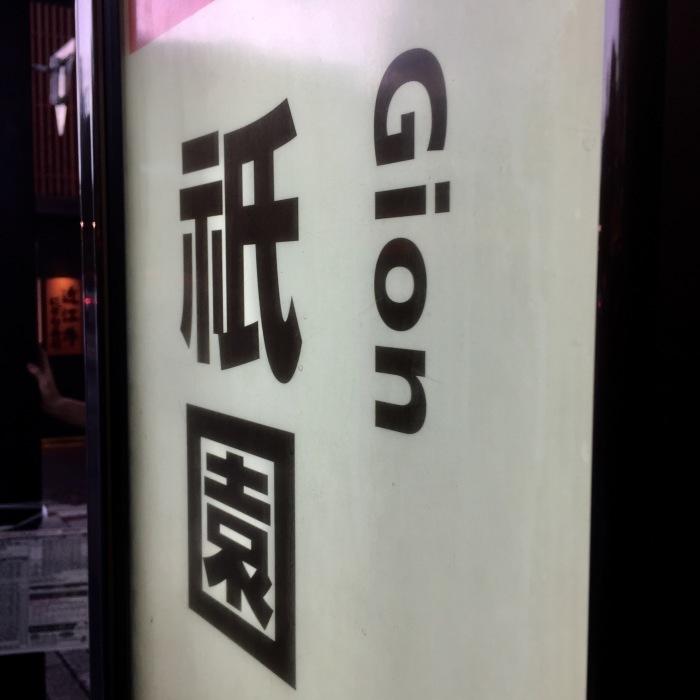 祇園と特別な夜_d0105967_11313604.jpg