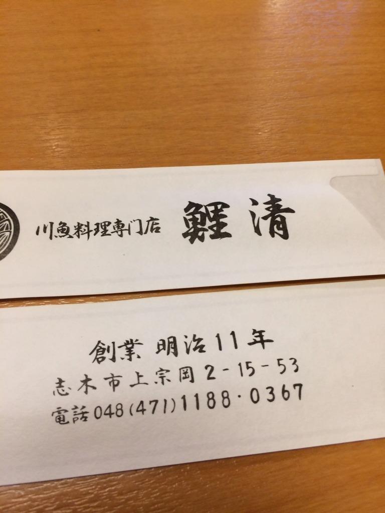 ウナギ2017、志木市上宗岡『鯉清』_d0061678_16421276.jpg