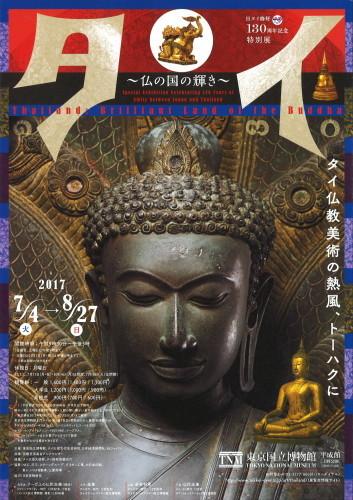 タイ仏の国の輝き、ベルギー奇想の系譜、残像_e0054299_15520125.jpg