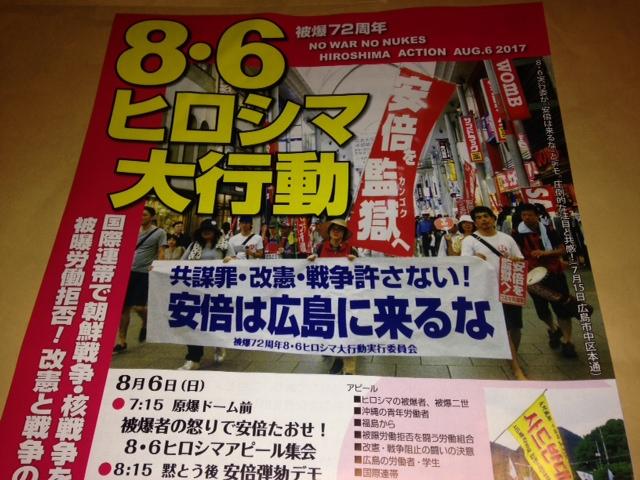 国際連帯で朝鮮半島への帝国主義戦争を阻止しよう!8・6ヒロシマ大行動_e0246120_1682439.jpg