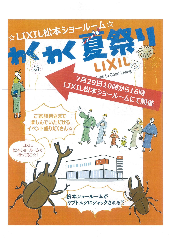LIXIL松本ショールーム わくわく夏祭り_e0180332_17350824.jpg