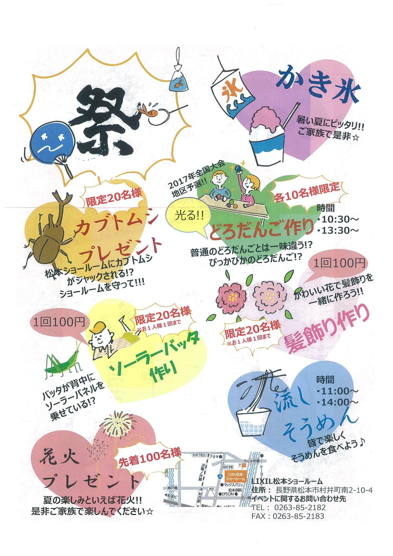 LIXIL松本ショールーム わくわく夏祭り_e0180332_17353136.jpg