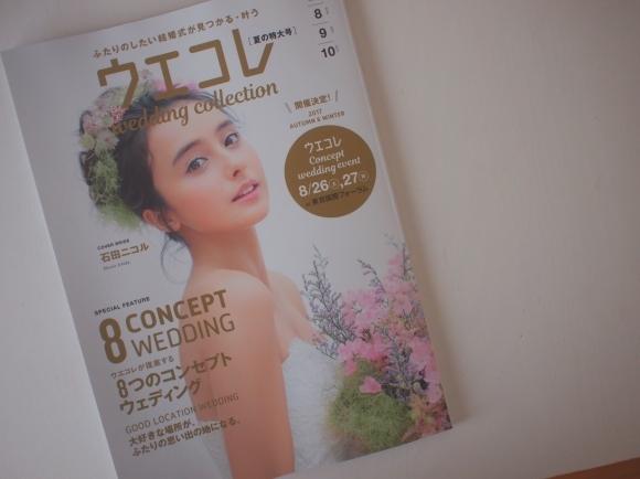 ウェディング雑誌ウエコレ 上質なペーパーアイテム選び_c0337233_11565670.jpg