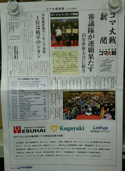 7/28(金)  コマ大戦新聞_a0272042_12424339.jpg