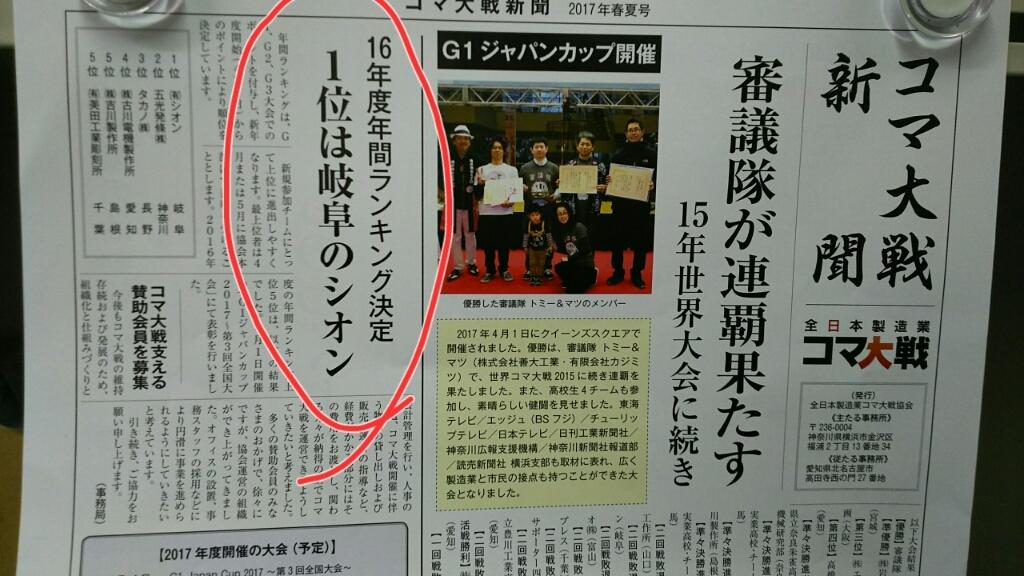 7/28(金)  コマ大戦新聞_a0272042_12424599.jpg