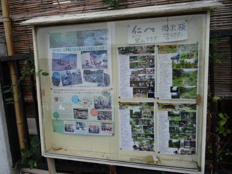 孝子の森キャンプ希望の打ち合わせ・・・?_c0108460_12551033.jpg