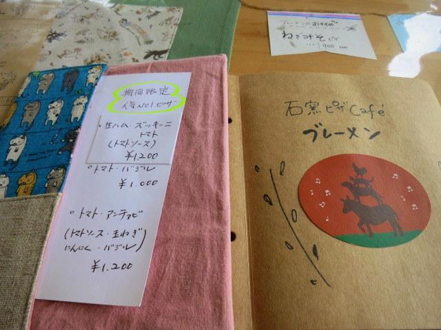 飯綱高原プチトリップ ①石窯ピザ cafe ブレーメン♪_f0236260_17310279.jpg
