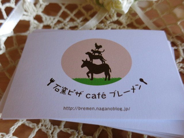 飯綱高原プチトリップ ①石窯ピザ cafe ブレーメン♪_f0236260_17432340.jpg