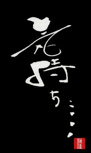 かなめ_a0157263_22122054.png
