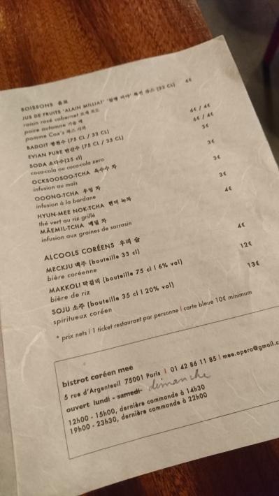 パリのビストロ韓国料理♪_b0060363_11583187.jpg