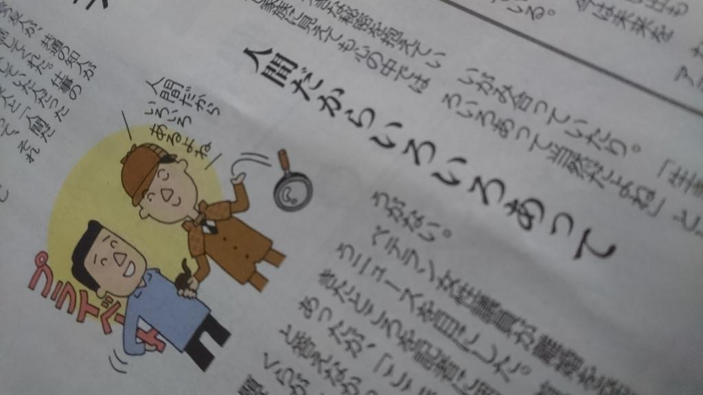 人間だからいろいろあって、 香山リカふわっとライフ。北海道新聞より_b0106766_06511678.jpg