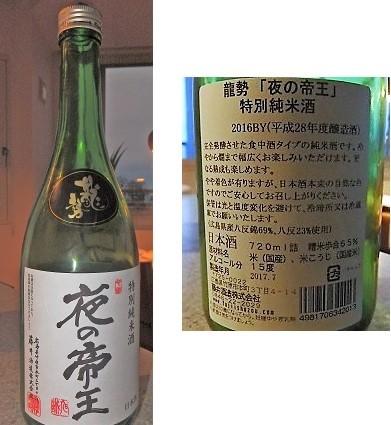 いただきもの、二品 日本酒「夜の帝王」、「毛ガニ」_f0362073_08493221.jpg