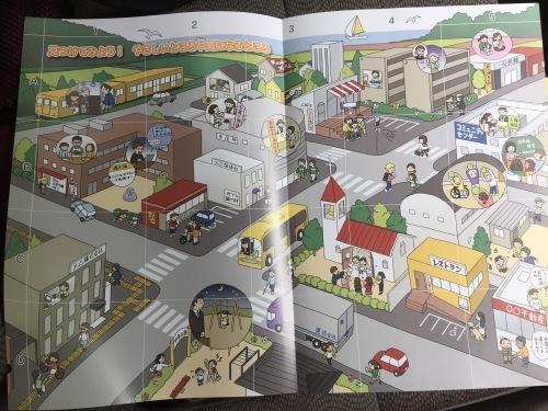 福山市の人権啓発冊子に同性カップルイラスト_c0345785_08473510.jpg