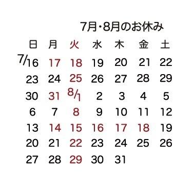 夏休みのお知らせ_f0230689_12222619.jpg