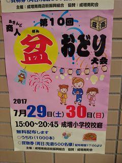 明日は成増南盆踊り大会です(^^)/_c0223192_22070850.jpg