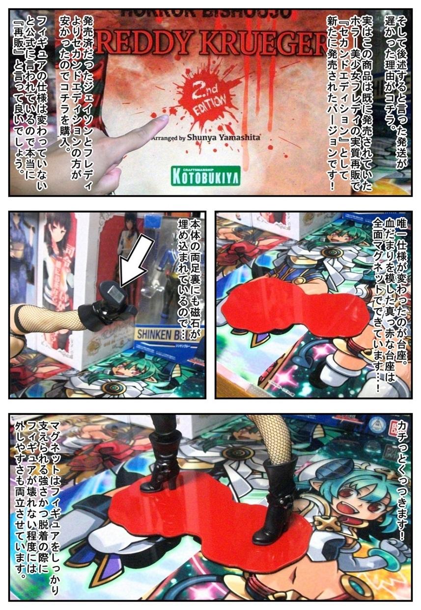 【漫画で商品レビュー】ホラー美少女フレディ(セカンドエディション)_f0205396_06455884.jpg