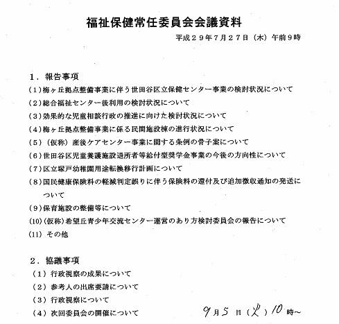 福祉保健常任委員会20170727_c0092197_02363491.jpg