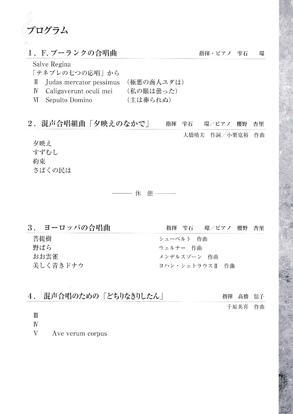 第53回定期演奏会_c0125004_14090218.jpg