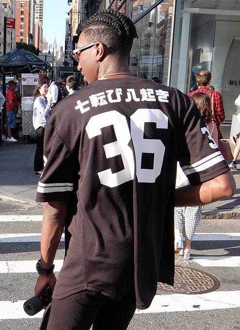 ニューヨークの街角で見かけた「七転び八起き」シャツ?!_b0007805_10462065.jpg