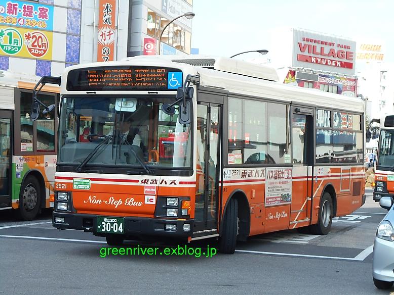 東武バスセントラル 2921 : 注文の多い、撮影者のBLOG