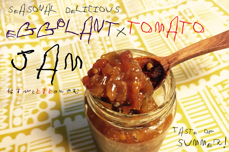 自家製デリシャス:サマーサマー☆ナスとトマトのジャム!_d0018646_20463848.jpg