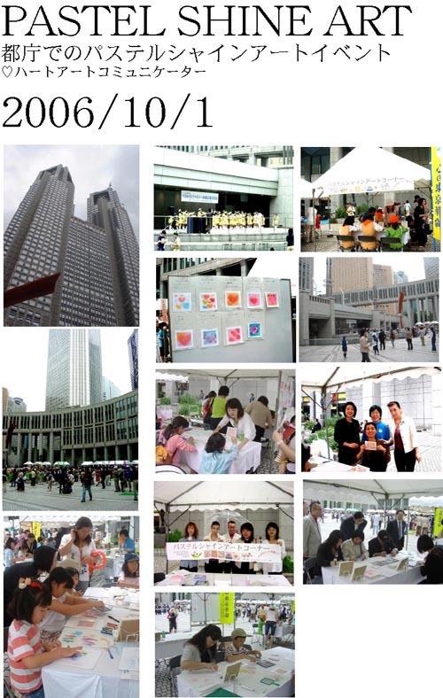 東京都あいさつフェスタのイベント_e0082852_20322384.jpg