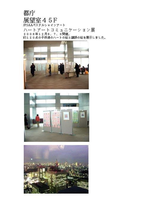 東京都あいさつフェスタのイベント_e0082852_20322762.jpg