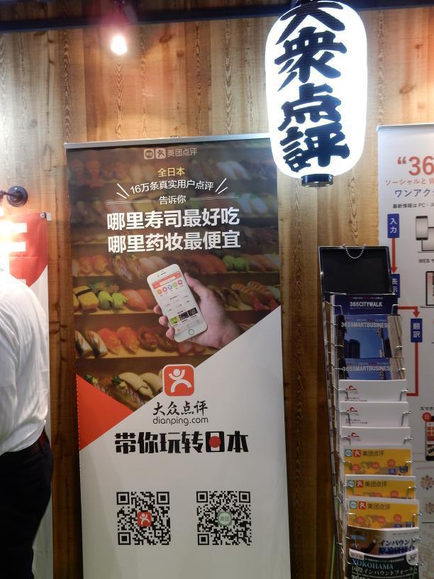 中国客向けモバイル決済導入はどこまで進むだろうか?_b0235153_16413771.jpg