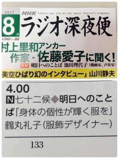NHKラジオ深夜便放送日決定❗️_c0247853_20183396.jpg