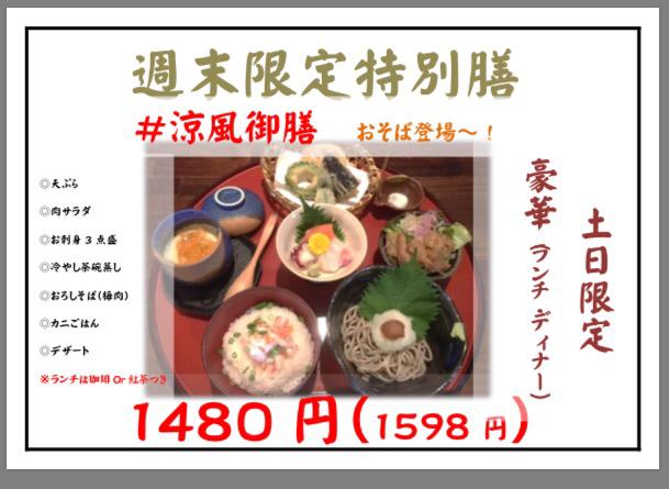 週末限定特別膳(7月29.30)_e0230154_20241079.jpg