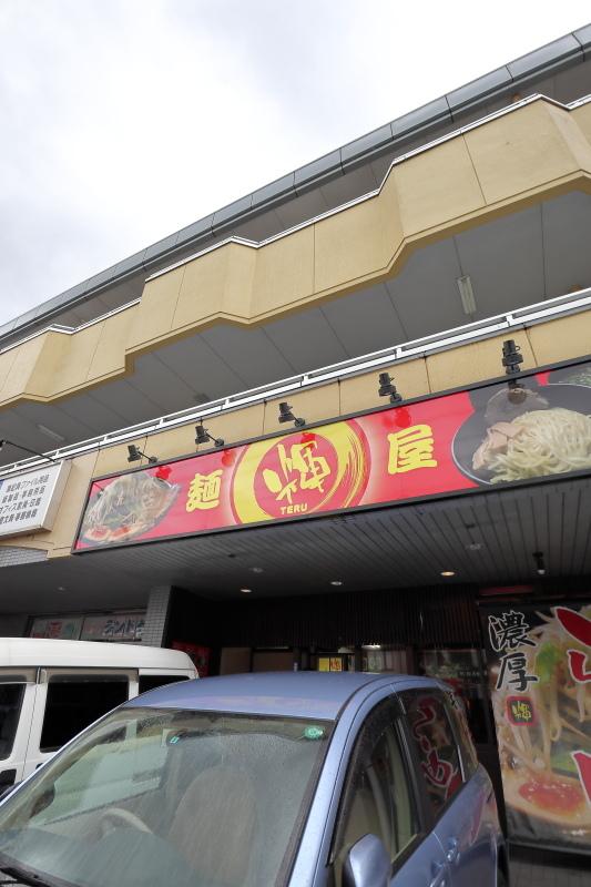 麺屋 輝_a0077663_06380151.jpg