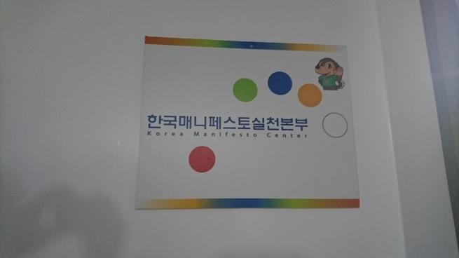 韓国視察 7月26日_c0347272_22493231.jpg
