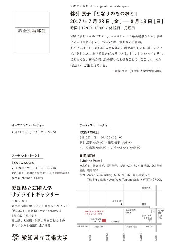 b0087077_09123768.jpg