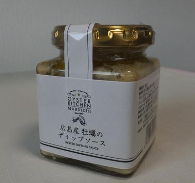 広島産 牡蠣のディップソース!_a0161408_20201237.jpg