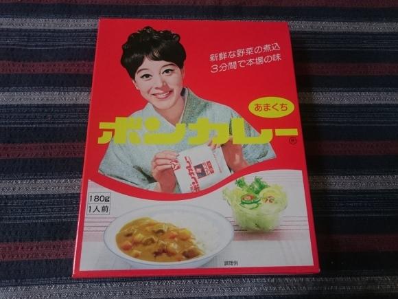 7/30 大塚食品 沖縄限定・初代ボンカレーあまくち_b0042308_14145773.jpg