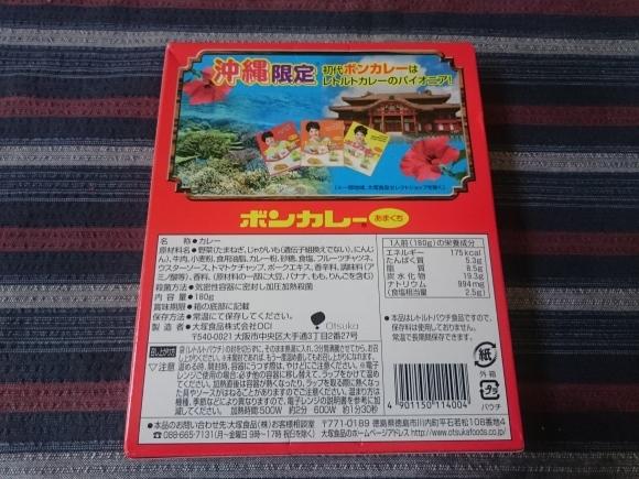 7/30 大塚食品 沖縄限定・初代ボンカレーあまくち_b0042308_14150379.jpg
