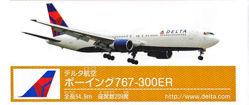 デルタ航空。_b0044115_8232080.jpg