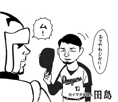 7月29日(土)【中日-阪神】(ナゴヤドーム)2ー4◯_f0105741_15401096.jpg